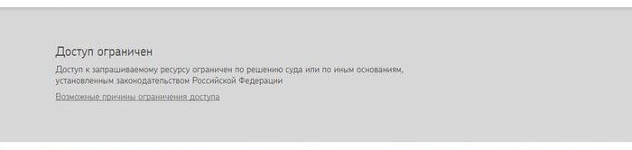 доступ ограничен - страница блокировки ростелеком