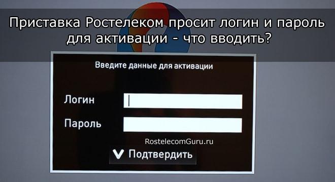 ростелеком запрашивает логин и пароль на телевизоре