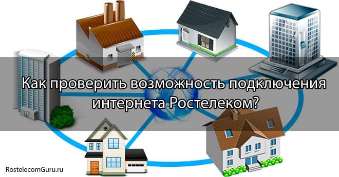 как узнать подключен ли дом к интернету ростелеком