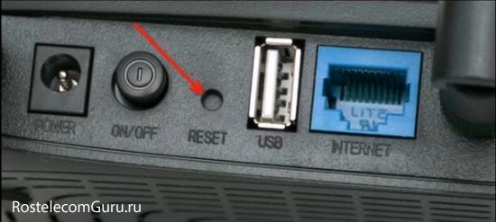 кнопка сброса настроек роутера по умолчанию