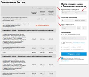 оформление заявки на тариф на сайте Ростелеком