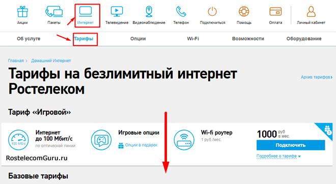 выбор интернет тарифов Ростелеком в личном кабинете