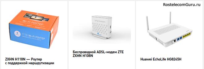оборудование для подключения интернета