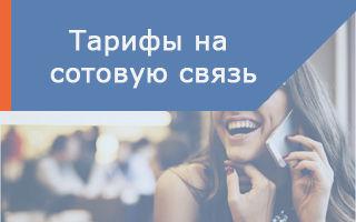 Обзор тарифов сотовой связи Ростелеком на 2018 год