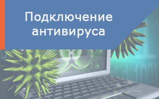 Подключение антивируса от Ростелеком в личном кабинете