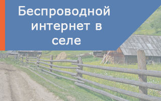 Беспроводной интернет в сельской местности от Ростелеком