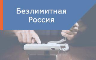«Безлимитная Россия» от Ростелеком