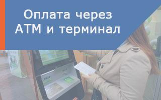 Оплата услуг Ростелеком через банкомат и терминал