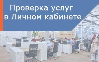 Проверка и отключение услуг Ростелеком в Личном кабинете