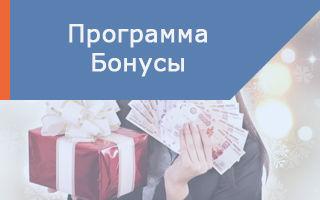 Как и на что потратить бонусы Ростелеком по бонусной программе?