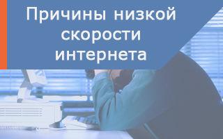 Стала плохая скорость интернета Ростелеком: что делать?