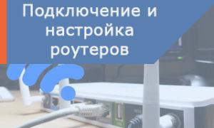 Подключение и настройка различных роутеров для Ростелеком: пошаговая инструкция