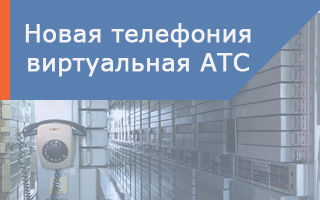 «Новая телефония» от Ростелеком — услуга виртуальная АТС