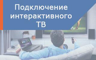 Как подключить и настроить интерактивное телевидение Ростелеком на телевизоре