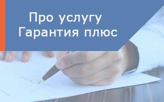 Услуга «Гарантия Плюс» Ростелеком