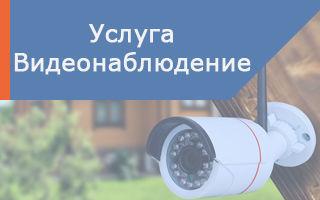 Обзор услуги Видеонаблюдение от Ростелеком