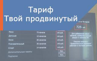 Обзор тарифа «Твой продвинутый» от Ростелеком — список каналов, стоимость