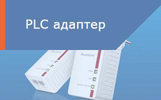 Что такое PLC — адаптер от Ростелеком и как его подключить