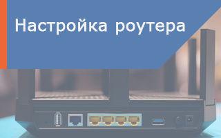 Настройка роутера Ростелеком для других провайдеров