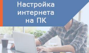 Как настроить интернет Ростелеком на компьютере с Windows 7/10