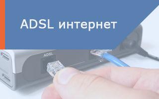 Подключение интернета Ростелеком по технологии ADSL: обзор тарифов