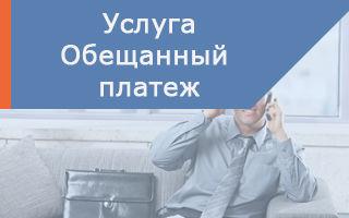 Услуга «Обещанный платеж» (доверительный) от Ростелеком