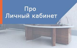 Вход в личный кабинет Ростелеком — lk.rt.ru