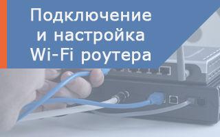 Как подключить и настроить Wi-Fi роутер Ростелеком — пошаговая инструкция