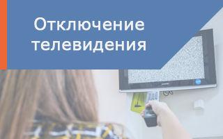Порядок и способы отключения интерактивного телевидения Ростелеком