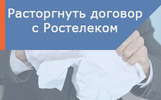 Как расторгнуть договор на услуги Ростелеком и вернуть оборудование?