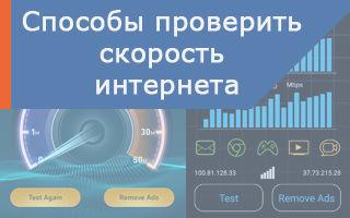 Как можно проверить скорость интернета Ростелеком