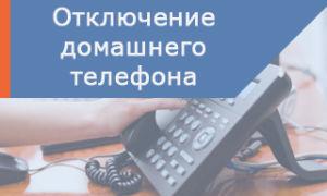 Отключение домашнего телефона Ростелеком — пошаговая инструкция