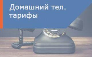 Тарифы Ростелеком на стационарный телефон