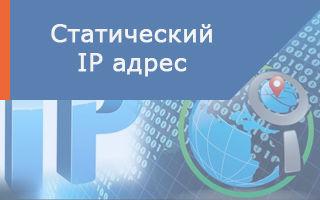 Получение и настройка статического IP адреса от Ростелеком