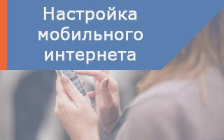 Как настроить мобильный интернет Ростелеком на телефоне