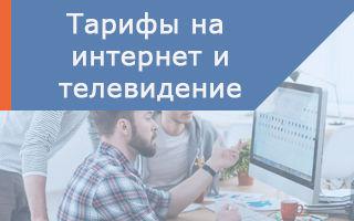 Обзор тарифных планов Ростелеком на интернет и телевидение на 2018 год
