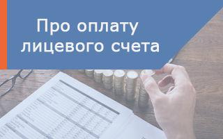 Способ оплаты лицевого счета Ростелеком