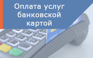 Способы оплаты Ростелеком банковской картой через интернет без комиссий