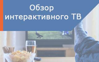Как работает интерактивное ТВ Ростелеком – обзор технологии