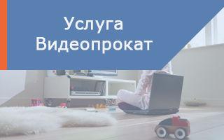 Услуга «Видеопрокат» от Ростелеком — подключение и стоимость