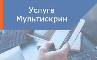 Описание сервиса «Мультискрин» от Ростелеком