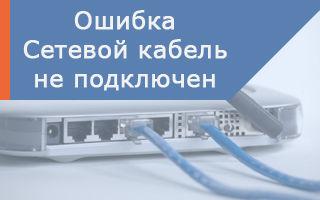 Ошибка «Сетевой кабель не подключен» провайдер «Ростелеком» — способы устранения