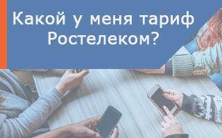 Способы узнать тарифный план Ростелеком на мобильную связь и домашний интернет