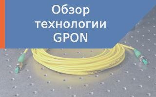 Обзор технологии GPON от Ростелеком — оборудование, стоимость, преимущества