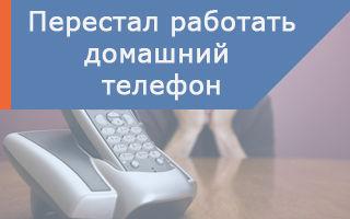 Что делать, если перестал работать телефон Ростелеком?