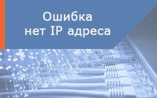 Как исправить ошибку Ростелеком – IP адрес не получен?