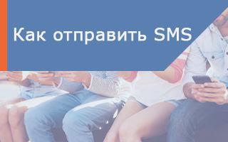 Как отправить СМС на Ростелеком (Теле2) с компьютера бесплатно?