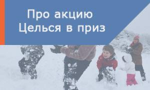 Акция «Целься в приз» от Ростелеком