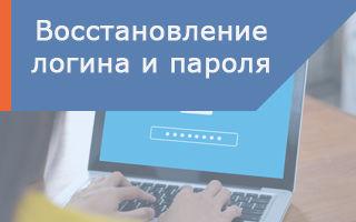 Способы восстановления логина и пароля от личного кабинета Ростелеком