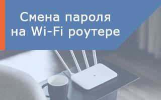 Как сменить пароль на Wi-Fi роутере Ростелеком — пошаговая инструкция